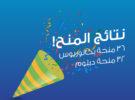 نتائج منح برنامج التعليم السوري/الأردني لعام 2021